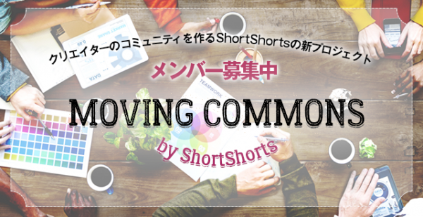 moving commonsバナー